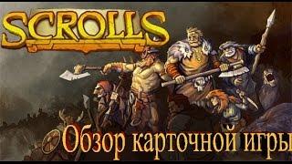 Scrolls - обзор карточной онлайн игры. Релиз Scrolls