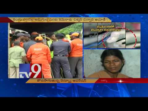 Girl in Borewell : NDRF uses special cameras - TV9