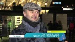 Ліга Чемпіонів у Києві: ''Динамо'' зіграє з ''Манчестер Сіті''