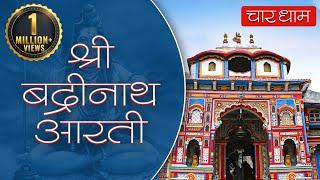 Badrinath Aarti with Lyrics | श्री बद्रीनाथ जी की आरती | 100 Years Old Aarti