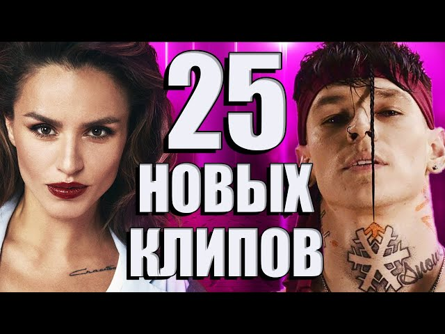 25 НОВЫХ ЛУЧШИХ КЛИПОВ Июнь 2020. Самые горячие видео. Главные хиты страны. (12+)