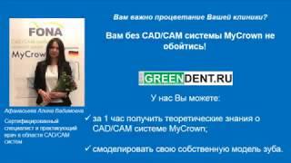 Обучение работе на CAD/CAM-системе MyCrown
