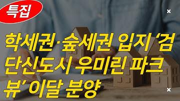 우미건설, 2885가구 브랜드 타운 완성 `검단신도시 우미린 파크뷰` 이달 분양