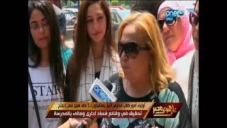 على هوى مصر |  شاهد مشاكل إحدي المدارس الدولية ومدى تضرر الأهالي منها ولن تتخيل السبب  !