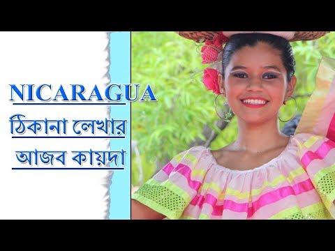 নিকারাগুয়া একটা আজব দেশ   Amazing facts about Nicaragua in Bengali
