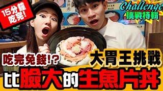 吃完免錢!?15分鐘內吃完比臉大的「巨大生魚片丼飯」【眾量級CROWD│Challenge挑戰特輯】