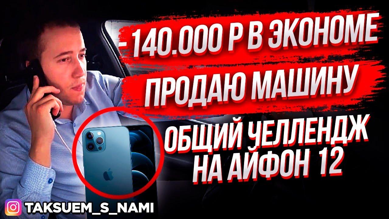Получил штраф от МАДИ на 140000. Заработал на айфон 12 за неделю в такси / Таксуем с нами #9