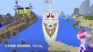 今回は日本海軍の徴用船、特設病院船「氷川丸」の紹介です。元々日本郵...