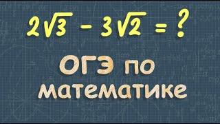 ИРРАЦИОНАЛЬНЫЕ ЧИСЛА ОГЭ математика ПОДГОТОВКА и разбор задания 3