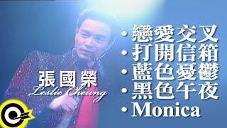 張國榮 Leslie Cheung【戀愛交叉+打開信箱+藍色憂鬱+黑色午夜+Monica】跨越97演唱會張國榮跨越97演唱會
