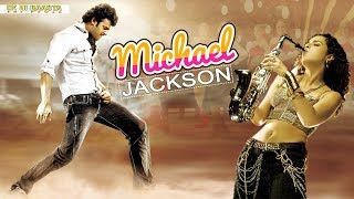 Michael Jackson Tum Ho | माइकल जैक्सन तुम हो | Ek Hi Raasta | Hema Sardesai | Yellow & Red Music