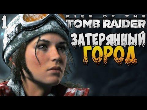 ЗАТЕРЯННЫЙ ГОРОД ► Rise of The Tomb Raider |1| [PC 60fps]