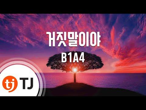 [TJ노래방] 거짓말이야 - B1A4 / TJ Karaoke