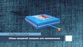 Air Bag от UniTramp (ОБЗОР НАДУВНОЙ ПОДУШКИ ДЛЯ ПРИЗЕМЛЕНИЯ)