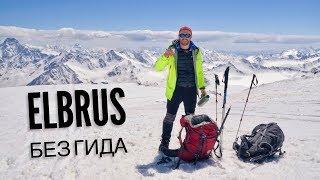 ЭЛЬБРУС, самостоятельное ВОСХОЖДЕНИЕ, акклиматизация и адаптация. Redfox Elbrus race 2018. Часть 3