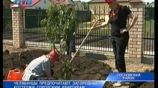 Челябинск Строительство Пригородный коттеджный поселок ''Лесной остров'' Май 2012(, 2012-05-22T02:53:07.000Z)