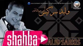 وليد سركيس - ام ردانه / Walid Sarkis - (Lyric Video)Om Rdana