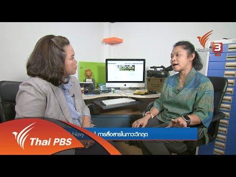เพจ Thai Navy Seal การสื่อสารในภาวะวิกฤต - วันที่ 11 Sep 2018