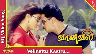 Velinattu Kaatru Video Song | Vaanavil Tamil Movie Songs | Arjun | Abhirami |Pyramid Music