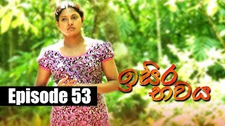 Isira Bawaya | ඉසිර භවය | Episode 53 | 14 - 07 - 2019 | Siyatha TV Thumbnail