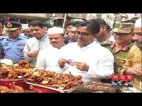Old Dhaka Ifter | রোজার প্রথম দিনেই ইফতার নিতে ব্যাপক ভিড় পুরান ঢাকায় | Somoy TV