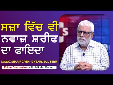 Prime Discussion With Jatinder Pannu#620_Nawaz Sharif Given 10 Years Jail Term
