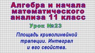 Алгебра 11 класс (Урок№23 - Площадь криволинейной трапеции. Интеграл и его свойства.)