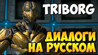 Mortal Kombat X - TRIBORG Вступительные Диалоги на Русском (субтитры)