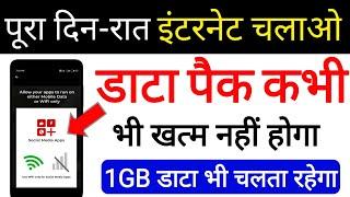 Phone में 1GB इंटरनेट भी पूरा दिन चलेगा ये कर लेना || Phone Internet Setting || TechnicalHelp