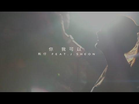 人人有功練/熊仔/∞無限 -【你我可以】Feat. J SHEON - YouTube