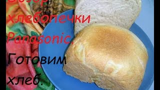 Обзор хлебопечки Panasonic/Готовим хлеб/в копилку рецептов
