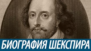Уильям Шекспир биография. Краткая.