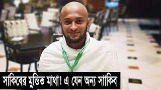 Shakib Al Hasan  মুণ্ডিত মাথা এ যেন অন্য সাকিব , Shahin Bangla news