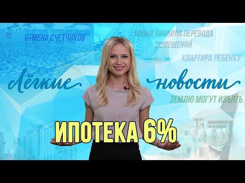 Ипотека 6% гарантированно