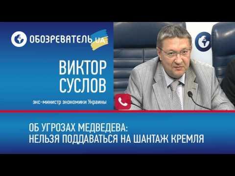 Виктор Суслов об угрозах Медведева: нельзя поддаваться на шантаж Кремля