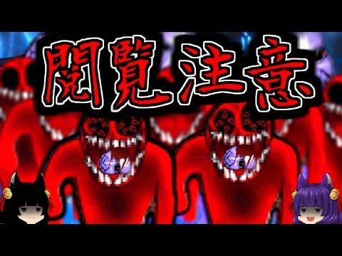 【ゆっくり実況】ヤバすぎ閲覧注意!?青鬼vs赤鬼!#2【たくっち】