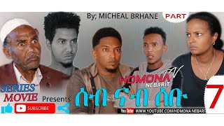 HDMONA - Part 7 - ሰብ ናብ ሰቡ ብ ሚካኤል ብርሃነ  Seb Nab Sebu by Michael Berhane - New Eritrean Film 2019