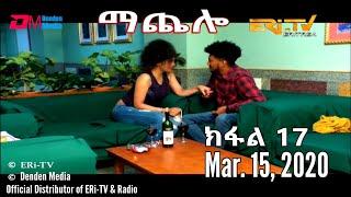 ማጨሎ (ክፋል 17) - MaChelo (Part 17), March 15, 2020 - ERi-TV Drama Series