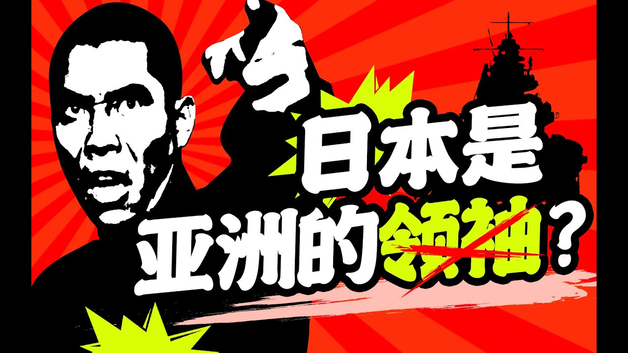 """日本搞""""大东亚共荣圈""""的想法从哪里来的?【章永乐·门罗主义02】"""