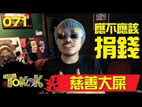 [Namewee Tokok] 071 慈善大屎 The Truth Behind Malaysia Charity Shows 27-05-2017