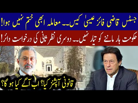 Justice Qazi Faez Isa case not closed yet | Govt filed second review petition | 29 May 2021 thumbnail