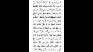 Doa Angin Ahmar (Audio & Text)