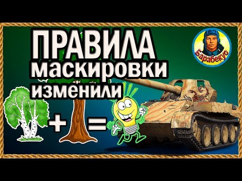 КУСТЫ МАСКИРУЮТ ИНАЧЕ. Убрали правила 15 метров. Маскировка в World of Tanks