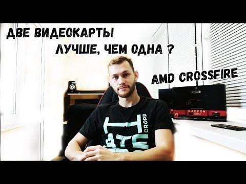 AMD radeon RX580 crossfire / crossfireX