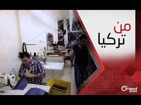 مشاريع لإدماج السوريين في سوق العمل التركية .. هل ستحصّن حقوقهم ؟- من تركيا  - 00:23-2018 / 5 / 25