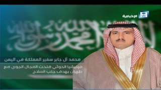 سفير المملكة في اليمن: عاصفة الحزم انطلقت لإيقاف ميليشيا الحوثي من تدمير اليمن