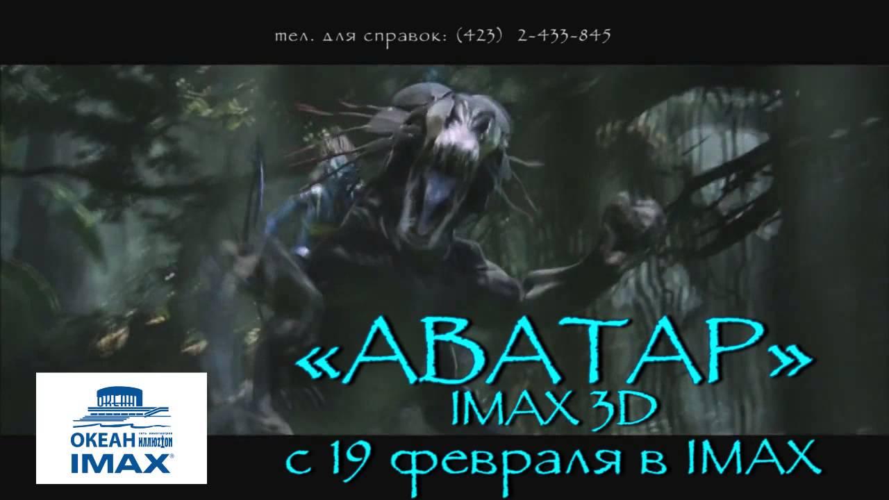 Аватар режиссерская смотреть онлайн