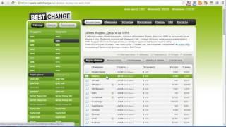 BestChange   лучший мониторинг обменников электронных валют   Как обменять деньги выгодно онлайн(, 2016-11-04T08:32:48.000Z)
