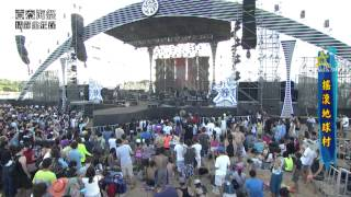 breakdown - Far From Finished@2013海洋音樂祭 帶給你唱進靈魂的痛快