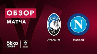 Аталанта Наполи 1 2 финала Кубка Италии Лучшие моменты матча 10 02 21